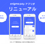 enigma payアプリリニューアル