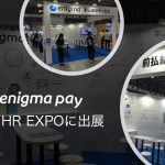enigma pay 「第7回 HR EXPO」に出展のお知らせ